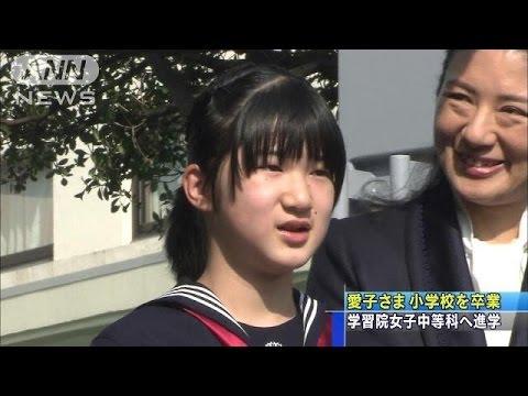 セーラー服姿で両陛下に挨拶 愛子さま小学校卒業(14/03/19)
