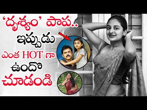 దృశ్యం పాప ఎంత HOT గా ఉందొ చూడండి || Drushyam Movie Venkatesh Daughter Esther Become H0T || NSE