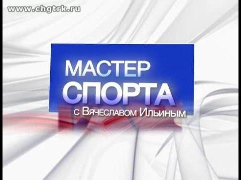 Мастер спорта 12.01.2017 - DomaVideo.Ru