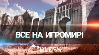 Видео к игре Bless из публикации: Bless на Игромир: подробности
