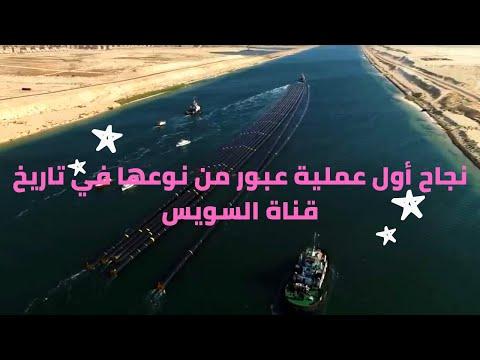 ليست سفينة .. مصر تعلن نجاح أول عملية عبور من نوعها في تاريخ قناة السويس -فيديو