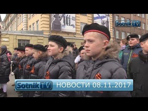 ИНФОРМАЦИОННЫЙ ВЫПУСК 08.11.2017