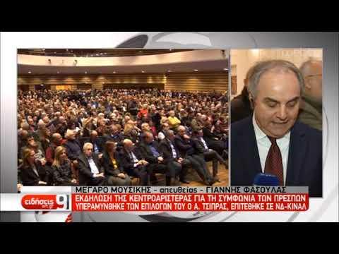 Κάλεσμα Τσίπρα για προοδευτική διακυβέρνηση | 13/1/2019 | ΕΡΤ