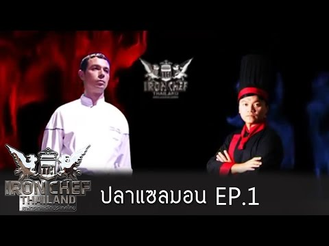 Iron Chef Thailand – Battle Salmon (แซลมอน) 1