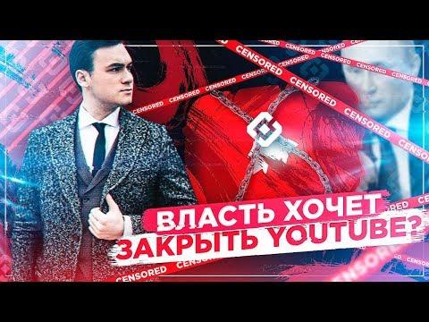 БЛОКИРОВКА YOUTUBE В РОССИИ: СКОРО? / СОБОЛЕВ ПРОТИВ ЦЕНЗУРЫ (видео)