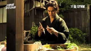 Nonton                                                    Neko Zamurai  2014  Special Clip  Kor  Film Subtitle Indonesia Streaming Movie Download