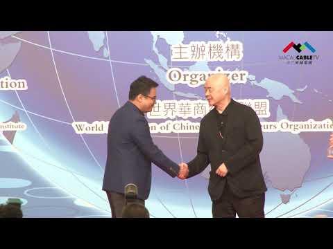 第十六屆世界華商高峰會十月十七 ...