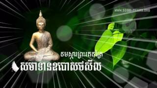 Khmer Travel - Cakkappa Vattana Sutta