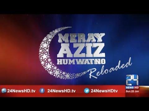 Mery Aziz Hum Watno | Funny Program | PMLN and PPP fight | 22 January 2017 | 24 News HD
