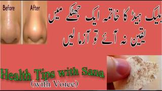 watch how to remove Blackheads and Whiteheads for life time in urdu hindi from Health Tips with Sana hope friends in this video you can solve your blackheads problems. if you like he pleasehttps://www.youtube.com/channel/UCMFSvYPL2uMquEL-pvvD8yQGet bright & clear complexionremove acne, pimplesSuper effective spinach face maskhttps://www.youtube.com/watch?v=M5wCtOrzLpwKhoon ki Kami ka ilaaj (خون کی کمی کا علاج)in Urduhttps://www.youtube.com/watch?v=mmuzXuvyUJQHair Straightening at home بالوں کو بغیر مشین کے سیدھا کریں(natural ingredients/without heat)https://www.youtube.com/watch?v=efkLMQhiiTsHow to get silky smooth hair at home.Sardiyon main balon ko dryness sy mehfoose rakhain in urduhttps://www.youtube.com/watch?v=Mw0_M0Cfai8Make your own BB cream Homemade in Urdu/Hindi (Must watch it)https://www.youtube.com/watch?v=1m63TjOKMqIHow to get rid of spot in urdu / hindihttps://www.youtube.com/watch?v=WwZFiWYHHnwBest winter care body moisturiser /Make your skin smooth and flawless(101% effective moisturizer)https://www.youtube.com/watch?v=wOySUijWyAQhow to get long, soft, shiny, healthy hair home remedies for shiny, healthy hair YouTubehttps://www.youtube.com/watch?v=Acfo7WJ6wo4if you like it please don't forget for like and subscribe me#how to remove blackheads from nose#blackhead removal mask#blackhead removal tool#blackhead removal strips#blackhead removal products#how to remove blackheads at home#blackhead removal mask diy#how to remove blackheads from nose permanently