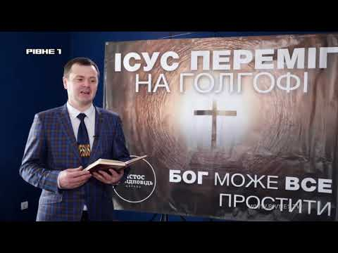 """Наш Великдень - зустріч свята у церкві """"Христос є відповідь"""" [ВІДЕО]"""