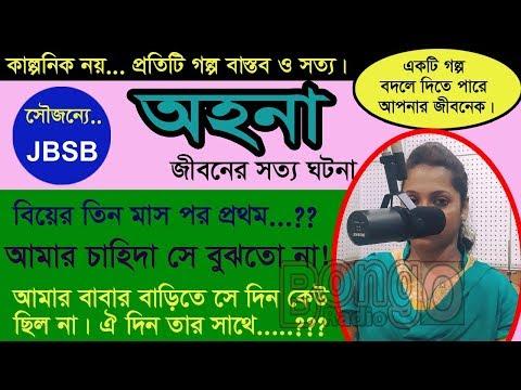 Download Ahona   JBSB   Jaha Bolibo Sotto Bolibo   RJ KEBRIA   Bongo Radio HD Mp4 3GP Video and MP3