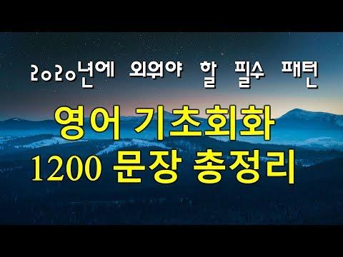 (6시간) 영어 1200문장 필수패턴 총정리 (2020 New Ver.)