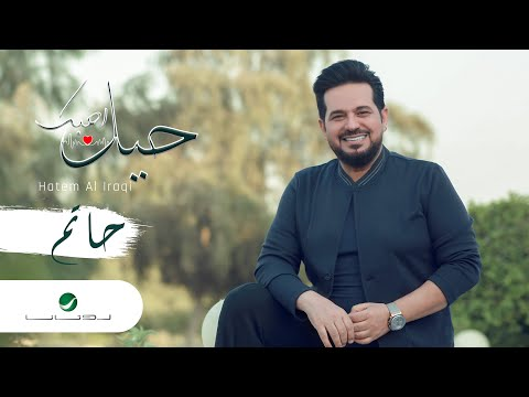 Hatem El Iraqi ... Hel Ahebak - Video Clip   حاتم العراقي ... حيل احبك - فيديو كليب