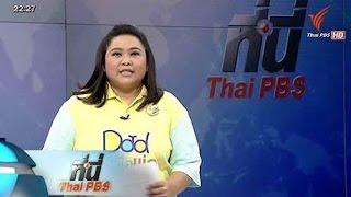ที่นี่ Thai PBS - 9 พ.ย. 58