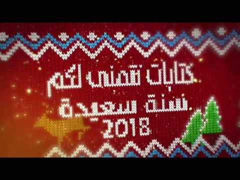 كتابات تتمنى لكم سنة سعيدة