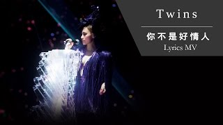 Download Lagu Twins《你不是好情人》[TWINS #LOL LIVE IN HK] [Lyrics MV] Mp3