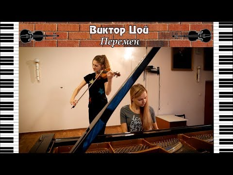 Виктор Цой (Кино) - Хочу перемен | кавер на скрипке и пианино - DomaVideo.Ru
