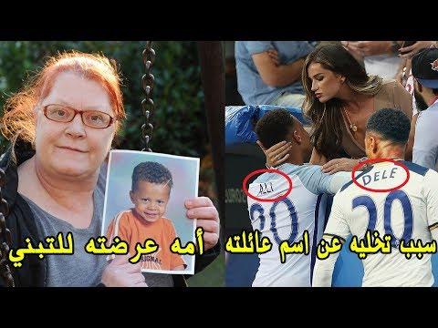 العرب اليوم - شاهد: ديلي ألي نجم توتنهام يشجع ليفربول وطفولته شديدة القسوة