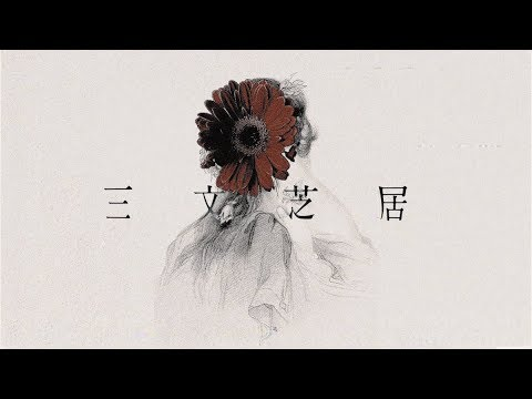 , title : '笹川真生 - 三文芝居 (Official Audio)'