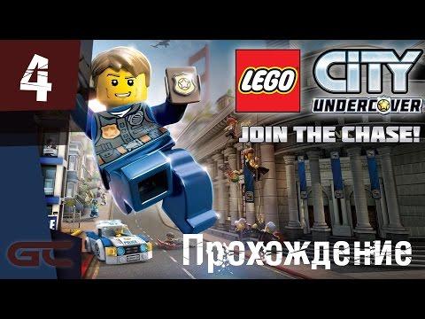 LEGO City Undercover ● ПРОХОЖДЕНИЕ #4 ● ЛЕГО СИТИ