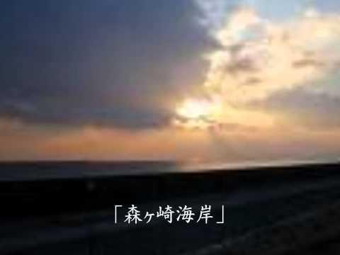 学会歌「森ヶ崎海岸」グランドオーケストラ版
