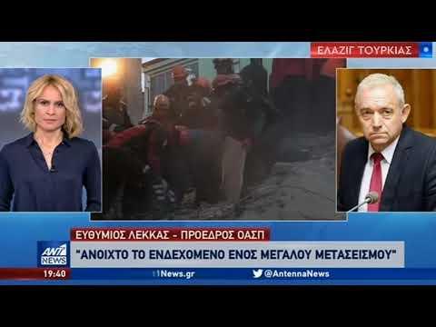 Video - Λέκκας: Σεισμός στην Κωνσταντινούπολη ίσως επηρεάσει και την Ελλάδα