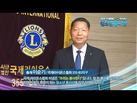 여수MBC•라이온스 청소년봉사상 공모 (개인상/단체상/2019.10.31까지)