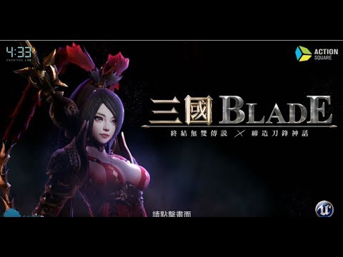 《三國BLADE》手機遊戲介紹