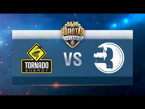Tornado vs Rush. Неделя 7 День 3. Золотая Серия. Онлайн-этап