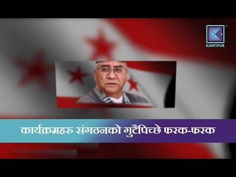(नेपाली कांग्रेसका प्रमुख भातृ संस्थाहरु लथालिङग - Duration: 3 minutes, 12 seconds.)