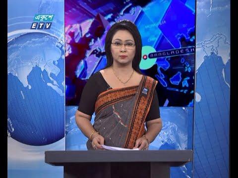 01 AM News || রাত ০১টার সংবাদ || 07 August 2020 || ETV News