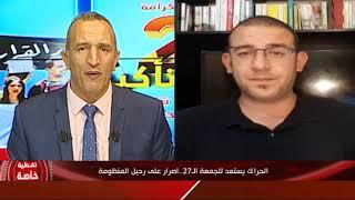 حراك الجمعة الـ27..اصرار على رحيل المنظومة