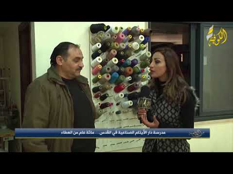 مئة عام من العطاء - قناة الكوفية الفلسطينية