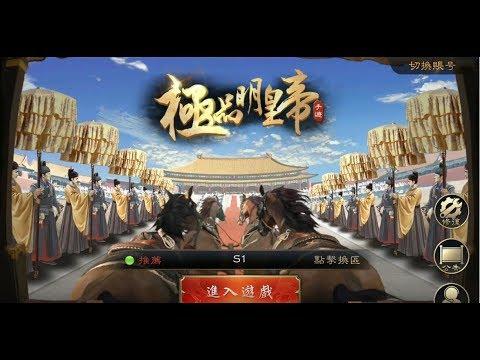 《極品明皇帝》手機遊戲玩法與攻略教學!