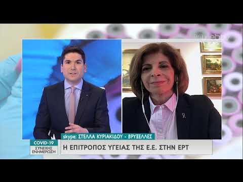 Η Επίτροπος Υγείας της ΕΕ Στέλλα Κυριακίδου μίλησε στην ΕΡΤ | 11/04/2020 | ΕΡΤ