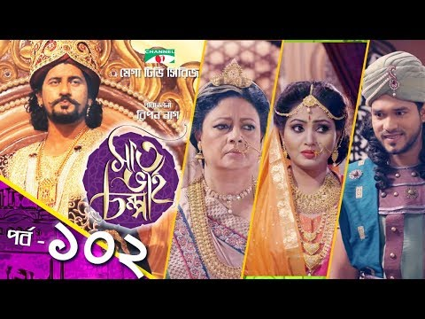 সাত ভাই চম্পা | Saat Bhai Champa |  EP 102 |  Mega TV Series | Channel i TV