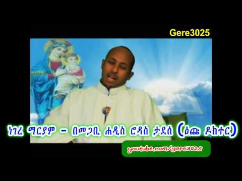 Ethiopian Orthodox Tewahedo Sebket By Rodas Taddesse (dr. Candidate) Negere Mariam