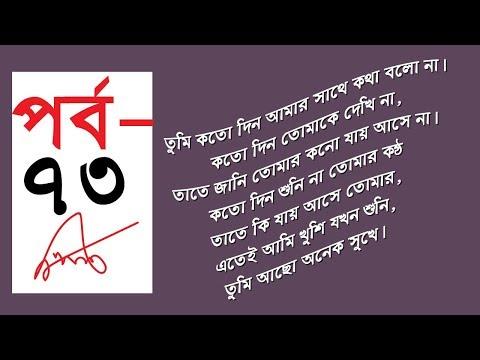 love sms  love sms bangla  লাভ মেসেজ ।। ভালোলাগার কিছু কথা  part - 73