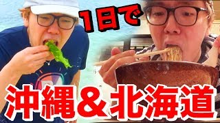 Video 1日で沖縄の海入って北海道のみそラーメン食べて帰ってこれるのか旅行 MP3, 3GP, MP4, WEBM, AVI, FLV Mei 2018