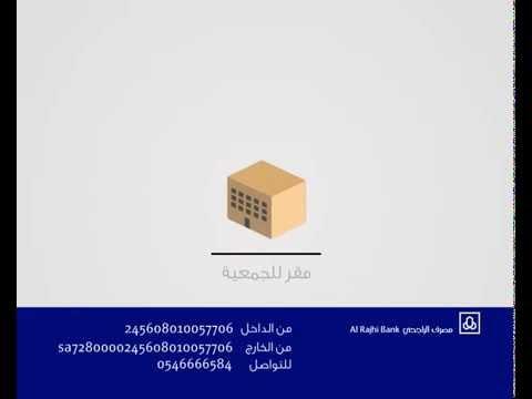 الجمعية الخيرية لتحفيظ القرآن الكريم بمحافظة السليل