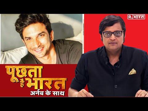 देश के सामने आएगा Sushant की हत्या का सच !  देखिए Poochta Hai Bharat, Arnab के साथ