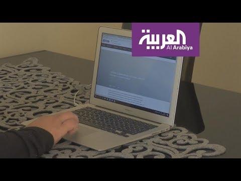العرب اليوم - شاهد:مهنة الأمن الإلكتروني عي الأعلى أجرًا في العالم