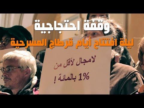 فنانين في وقفة احتجاجية ليلة افتتاح أيام قرطاج المسرحية