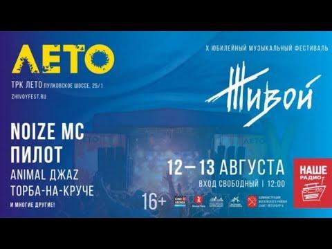Noize MC - Фестиваль ЖИВОЙ (13.08.2017). ПОЛНАЯ ВЕРСИЯ! (видео)