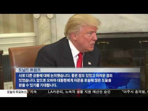 오바마-트럼프 회동 11.10.16 KBS America News