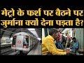 Delhi Metro के इस नियम को और  सख्ती से लागू करने की कोशिश की जाएगी | Delhi Metro Rail Corporation