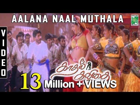 Video Aalana Naal muthala Video | Kadhal Kavithai | Ilayaraja | Prashanth download in MP3, 3GP, MP4, WEBM, AVI, FLV January 2017