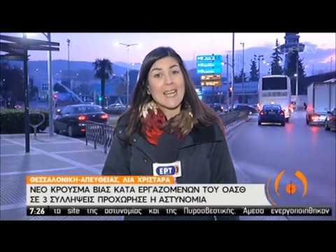 Νέο κρούσμα βίας κατά εργαζομένων στον ΟΑΣΘ   24/01/2020   ΕΡΤ