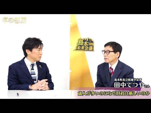 島本町長立候補予定者「田中てつや」さんにお話を伺いました。